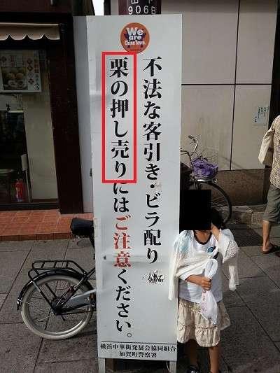 横浜中華街で大量の不法投棄 売れ残りの商品が捨てられていたことも