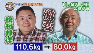 松村邦洋、脂肪とともに笑いも減量 ボケがスベり…アンジャッシュ渡部健が容赦ないツッコミ