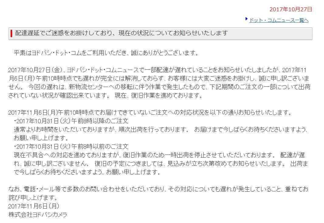 「ヨドバシ・ドット・コム」また配送遅延 一部出荷を停止