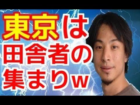 ひろゆき「東京は田舎者の集まり(笑)」 東京に憧れる田舎者をフルボッコwww - YouTube