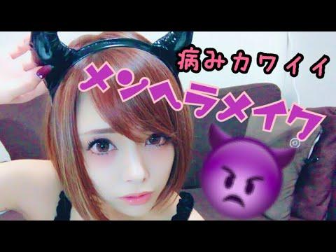 【病みカワイイ】CANMAKEで愛されメンヘラメイク【プチプラ】 - YouTube