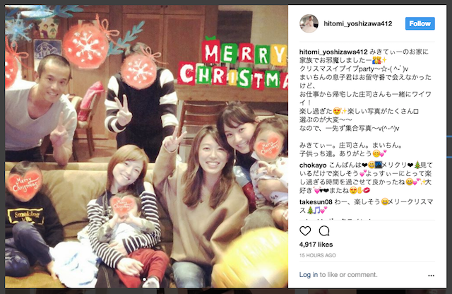豪華メンバー集結!庄司&ミキティ夫妻、里田まい、吉澤ひとみのクリスマスパーティ