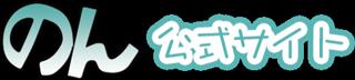 のん が12/23(土)神戸メリケンパークにて、スペシャルライブを行います。 | のん 公式サイト