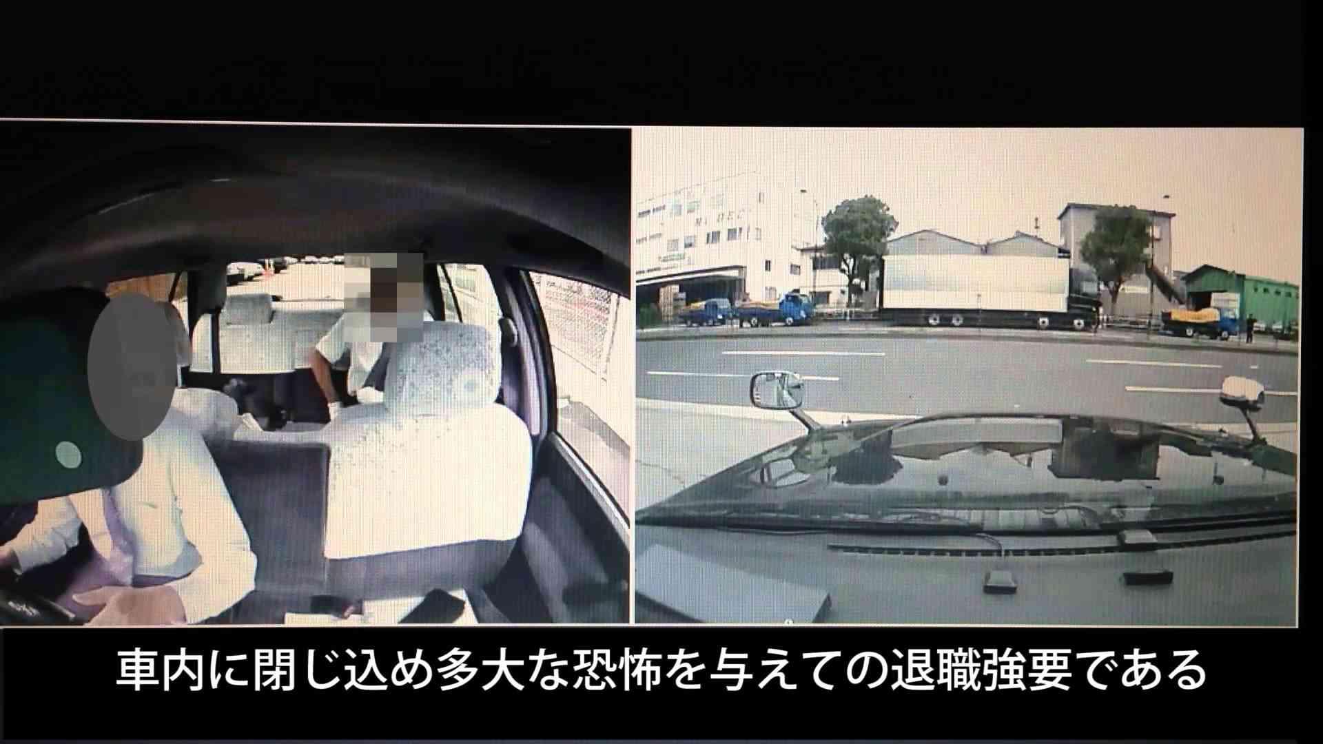 パワハラ〜常軌を逸している〜これが証拠映像だ!車に閉じ込めボコボコに蹴り退職強要/タクシー会社オーナーによるパワハラ02 - YouTube