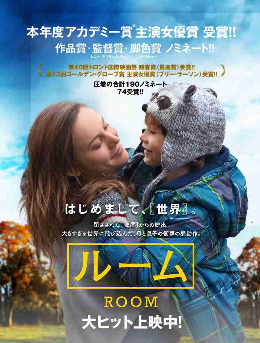 映画『ルーム ROOM』 公式サイト TOP