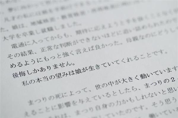 電通過労自殺 高橋まつりさんの母親の手記全文