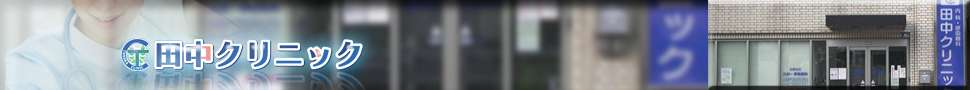 医療特集:肋間神経痛 | 姫路市の内科・呼吸器科・AGA・禁煙外来 田中クリニック