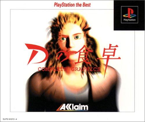 PS、PS2で好きだったゲーム