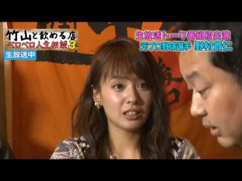 竹山と飲める店ベロベロ人生相談 「野村貴仁」 - YouTube