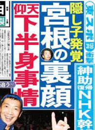文春の隠し子報道スルー・宮根誠司に大ブーイング