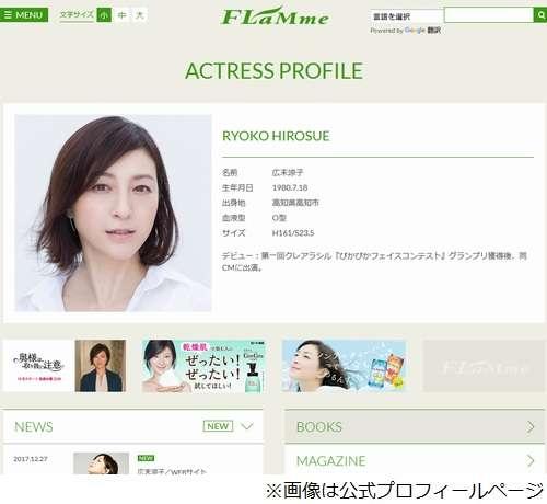 広末涼子、子供から「調子乗ってんな」 | Narinari.com