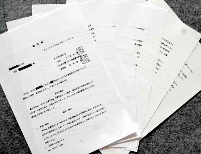 「村八分」騒動 勧告に住民反発 (2017年12月3日掲載) - ライブドアニュース