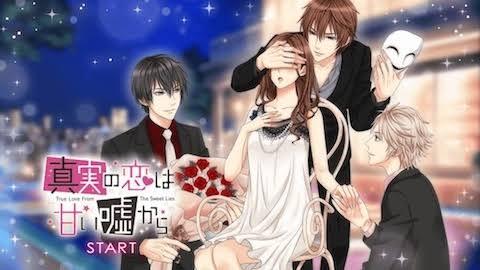 おすすめ恋愛ゲームアプリ
