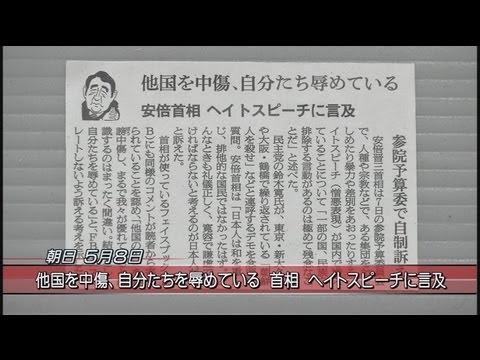 【ヘイトスピーチ】中韓と同じレベルに降りるなかれ[桜H25/5/9] - YouTube