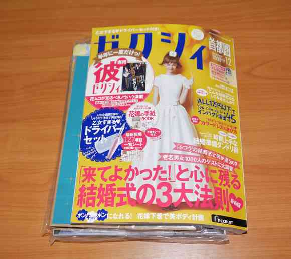 【攻めてる】ゼクシィの付録は「ピカピカすぎる♥花嫁ゴム手袋」 / 大粒ダイヤ指輪みたいな可愛いヘアゴム付きです