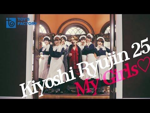 清 竜人25「My Girls♡」 - YouTube