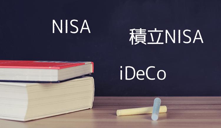 積立NISA(つみたてNISA)と、NISA・iDeCoを徹底比較! たあんと