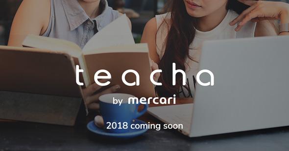 メルカリ、習い事マッチングの「teacha」来春提供 事前登録スタート