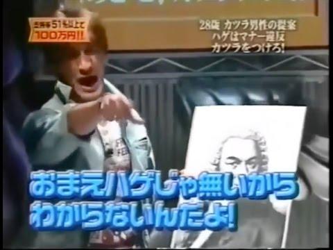 【放送事故】ダウンタウン 大物芸能人にブチギレるハゲ【大爆笑】 - YouTube
