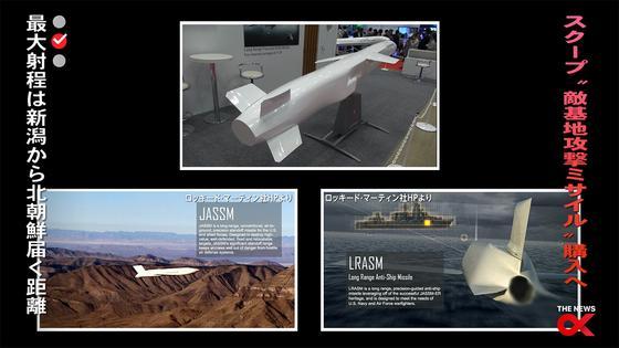 「敵基地攻撃能力も」ミサイル購入方針(FNN)