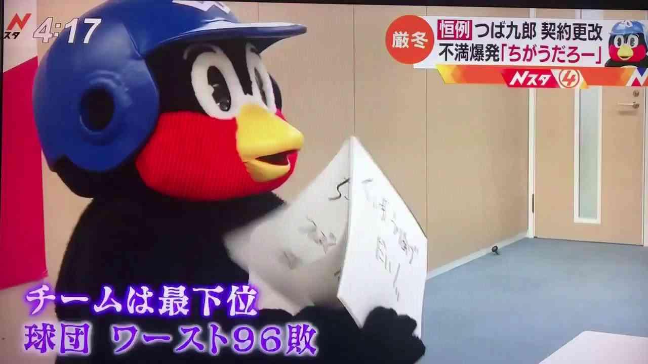 【速報】つば九郎来季契約更改2017! 豊田真◯子節炸裂www ヤクルト - YouTube