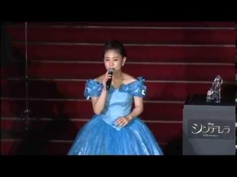 映画『シンデレラ』 高畑充希&城田優「夢はひそかに」大阪プレミアムイベント - YouTube