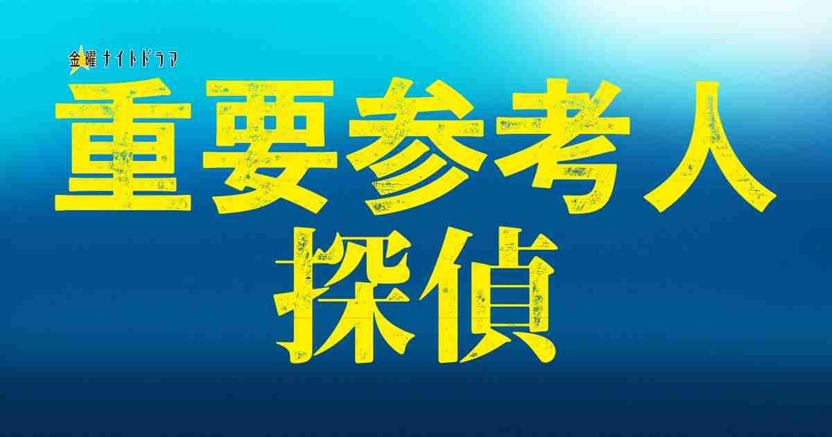 『重要参考人探偵』のDVD・Blu-rayが発売されます! ニュース 金曜ナイトドラマ 重要参考人探偵 テレビ朝日