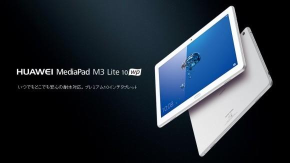Huawei、防水対応の10インチタブレット「MediaPad M3 Lite 10 wp」を国内発売 | ガジェット通信 GetNews