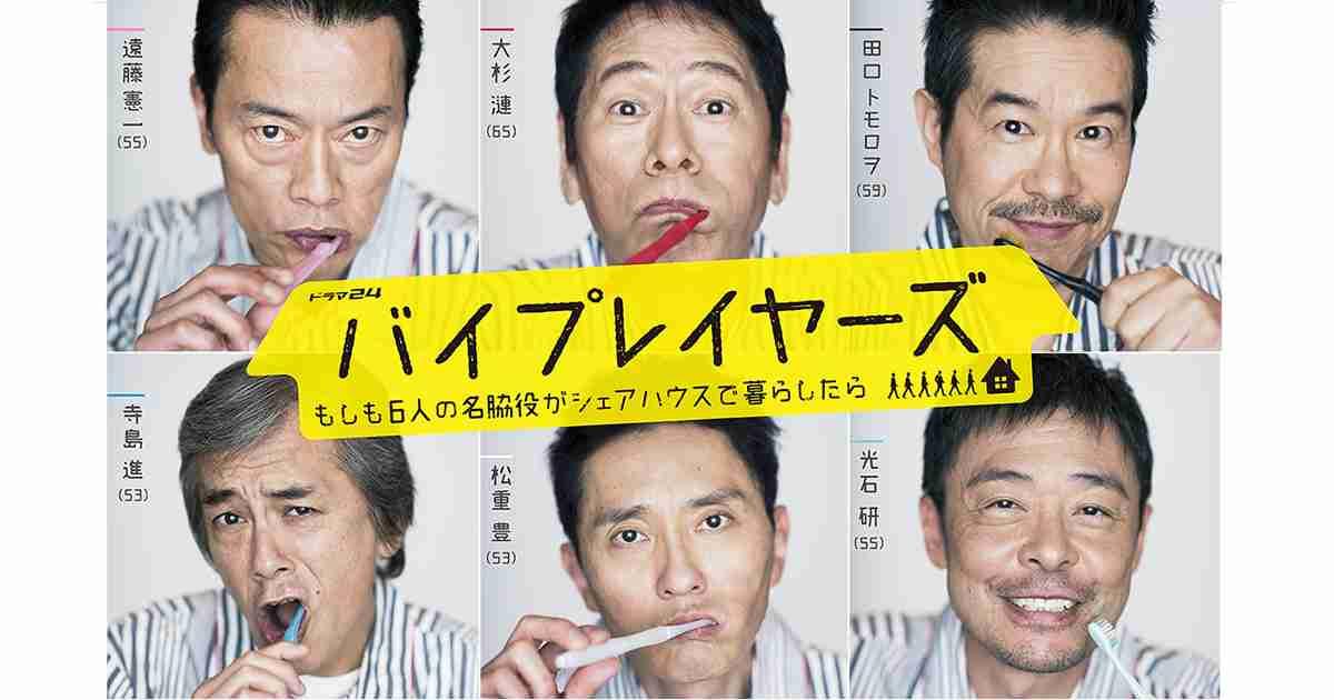 キャスト│ドラマ24「バイプレイヤーズ~もしも6人の名脇役がシェアハウスで暮らしたら~」:テレビ東京