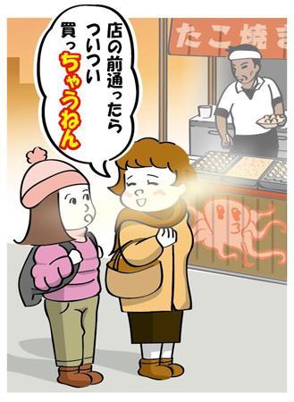 大阪弁「してまう」から「しちゃう」へ「ネオ関西弁」も拡散 - ライブドアニュース
