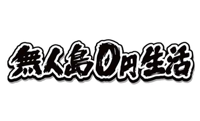 [実況・感想]  よゐこの無人島0円生活2017 元祖無人島芸人・よゐこ vs 破天荒のナスD