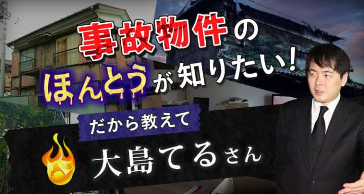 事故物件公示サイト「大島てる」について語ろうpart2