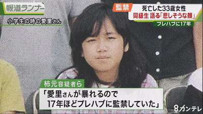 プレハブ長女監禁事件 同級生「悲しそうな顔だった」 (関西テレビ) - Yahoo!ニュース