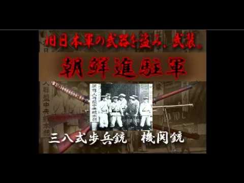 高倉健 朝鮮進駐軍の実態を学ぼう - YouTube
