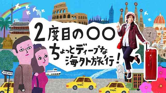 「2度目の旅」シリーズ - NHK