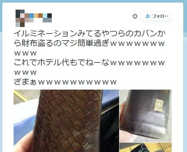 【バカッター】財布を盗みツイッターで自慢するユーザ個人情報特定され炎上!弁護士まで登場する騒ぎに|面白ニュース 秒刊SUNDAY