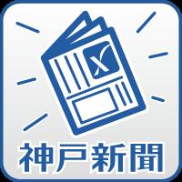 神戸新聞NEXT|総合|神戸港巨大ツリー 催事後伐採「生田神社鳥居に」