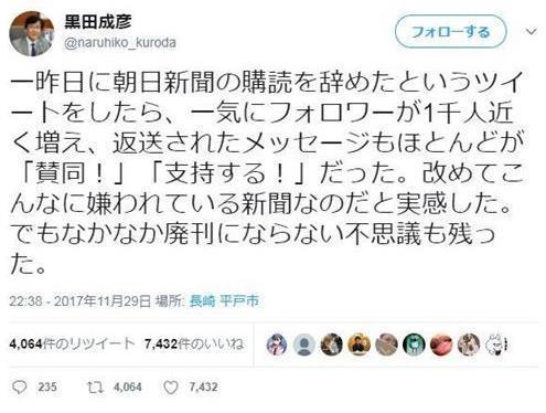 長崎県平戸市長「朝日、購読やめた!」ツイートでフォロワー1千人近く増加 「こんなに嫌われているのか」 - 産経ニュース