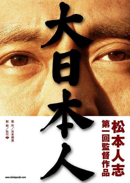 中村うさぎさん、松本人志の映画を酷評「なんでこんな面白くない映画作れるんだろう」