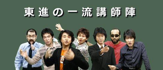 田村淳、偏差値26上昇で早くも青学大合格気分に「受験なめるな!」激怒の声