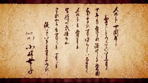 初音ミク「メルト」10周年記念に小林幸子がカバーをニコニコ動画に投稿