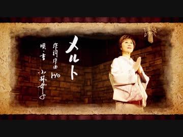 【小林幸子】メルト 歌ってみた【祝・10周年】 by 小林幸子 歌ってみた/動画 - ニコニコ動画