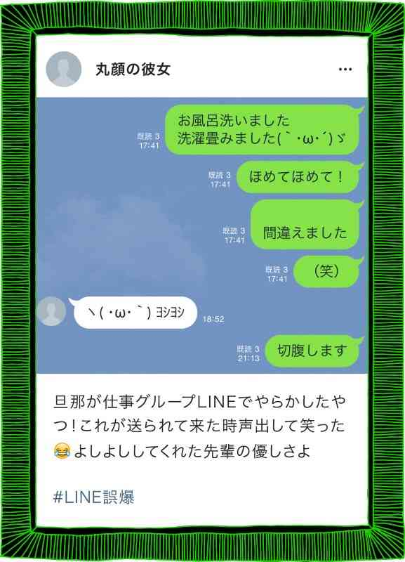 ガルちゃん民によるLINE誤爆作品