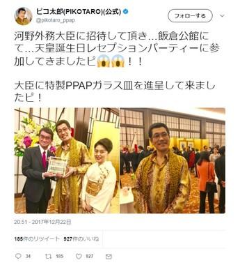 ピコ太郎、今度は天皇誕生日レセプション出席!トランプ大統領に続き超VIPからの招き