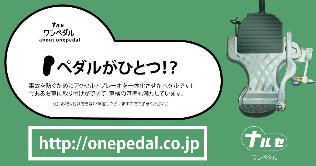 ワンペダルとは|ワンペダルのナルセ機材有限会社