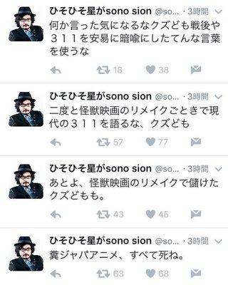 太田光ら元SMAP出演オムニバス映画の監督に決定