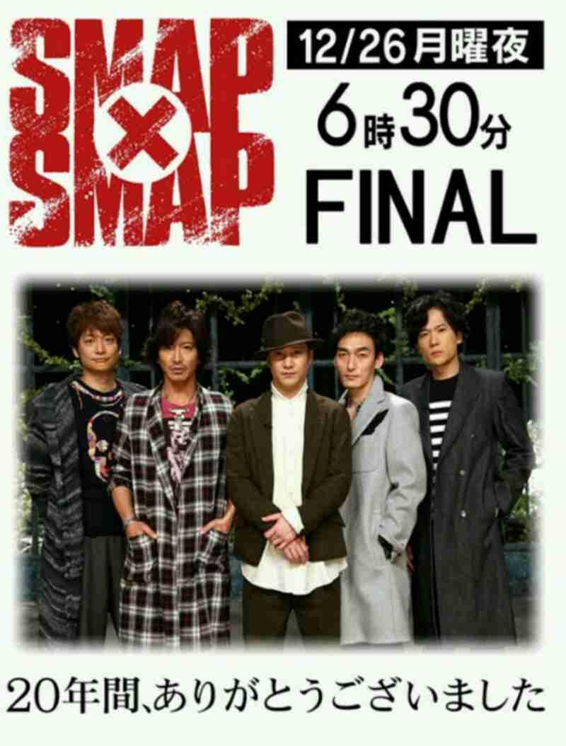 【実況・感想】 SMAP×SMAP FINAL 【最終回】