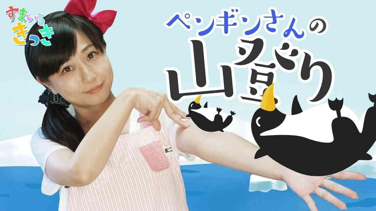 【手遊び歌】「ペンギンさんの山登り」歌詞付き - YouTube