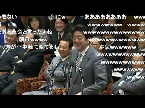 安倍総理「私なんか毎日人間のクズと書かれていますが 何か?気にしませんよww - YouTube