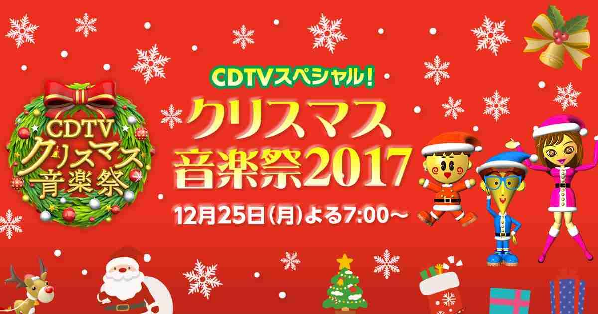 CDTVスペシャル!クリスマス音楽祭2017|TBSテレビ
